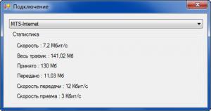 Podcl 300x158 Сетевые подключения