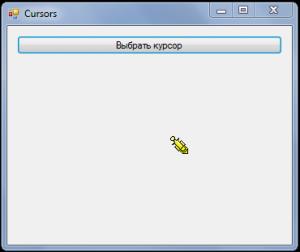 Курсор 300x252 Любые курсоры для формы   Функция LoadCursorFromFile