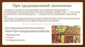Слайд21 300x168 Презентация Традиционная экономика