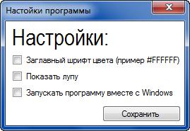 Setting Пипетка Pro 1.2.0.4.