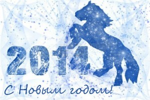 ny 300x199 С наступающим 2014 годом!