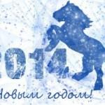 ny 300x1991 150x150 С Новым 2015 Годом!