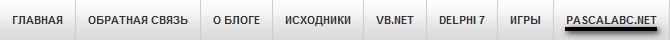ДоИзменений Убираем верхний регистр символов в Меню