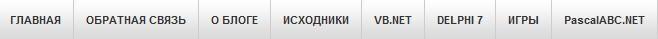 Послее Убираем верхний регистр символов в Меню