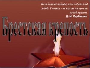 Пр1 300x226 Презентация   Брестская крепость