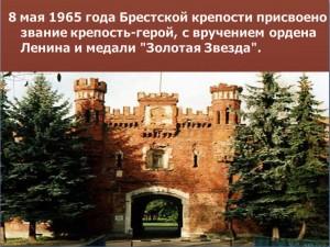Пр2 300x225 Презентация   Брестская крепость