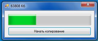 CopyFile Копирование локального файла с отображением процесса