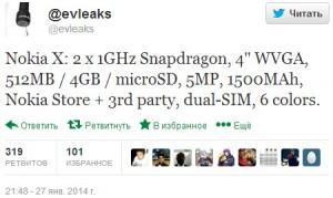 Untitled 2 010 300x179 Nokia X: новые подробности