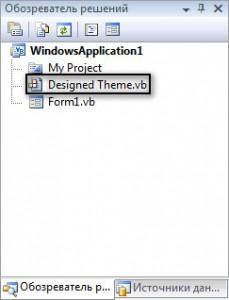 theme3 229x300 Графический интерфейс с помощью AeonSofts Theme | Быстро и легко!