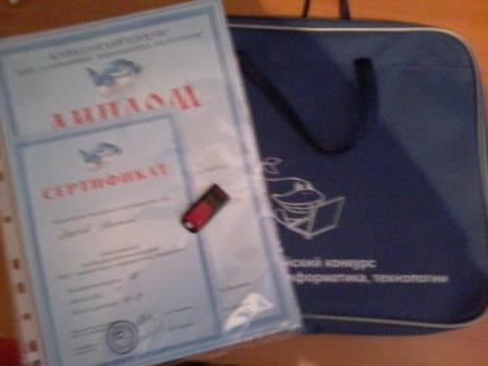 20140226 091505 Всероссийский конкурс   КИТ