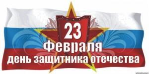 97699261 Graphic1 300x150 С Днем защитника Отечества!