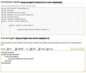 Convert 300x255 Перевод кода VB.NET  > C#