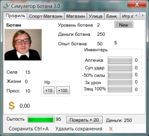 Игра1 300x273 Игра «Симулятор Ботана 3.0»