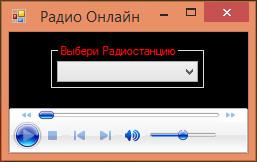 Скриншот Пример   Онлайн радио