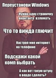 939YYPgylNg 218x300 Тыжпрограммист!