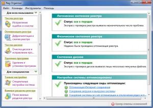 regorgan 300x212 Компьютер доволен   Reg Organizer