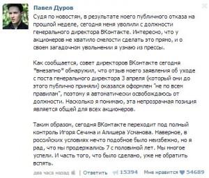 паша 300x256 ВКонтакте отправил Павла Дурова в отставку
