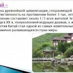 prezz1 150x150 Презентация Традиционная экономика