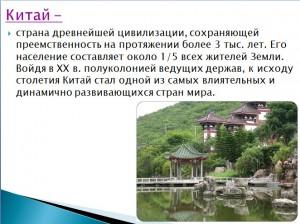 prezz1 300x224 Презентация   Китай в конце XX   в начале XXI вв