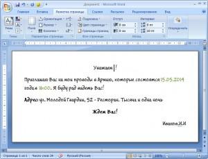 ДокументШаблон 300x229 Пригласительные на проводы в Армию
