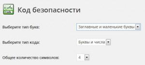 Captcha1 300x135 Капча в самые важные места блога