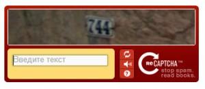 Captcha3 300x130 Капча в самые важные места блога