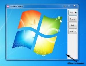 GifCam1 300x231 Анимированный скриншот