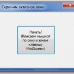 img form 150x150 Свой контрол в чужом окне