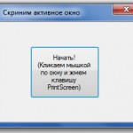 img form 150x150 Создание скриншота области экрана