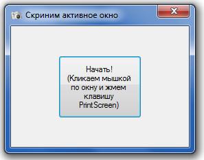 img form Скриншот активного окна
