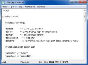 chat2 300x221 Устанавливаем чат на сайт