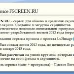 servis1 150x150 Стабильная версия FastScreen   СКОРО