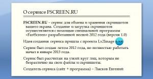 servis1 300x155 Презентация   «Сервис FSCREEN.RU»