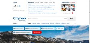 sputnik 300x143 Отечественный поисковик
