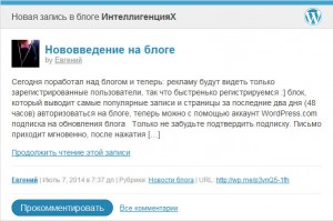 Подписка1 300x199 Нововведения на блоге