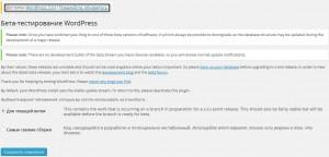 Beta Tester 300x144 Плагин WordPress Beta Tester
