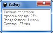 battery Уровень заряда батареи на ноутбуке