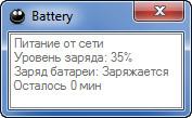battery network Уровень заряда батареи на ноутбуке