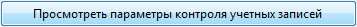 button admin Запуск приложения от имени Администратора