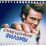 smeshnye komedii 150x150 Лучшие комедии 2012 года