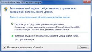 startadmin 300x169 Запуск приложения от имени Администратора