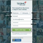 teamo1 150x150 Тыжпрограммист!