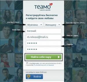 teamo1 300x283 Регистрация на TEAMO.RU