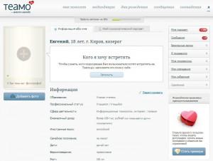 teamo10 300x226 Регистрация на TEAMO.RU