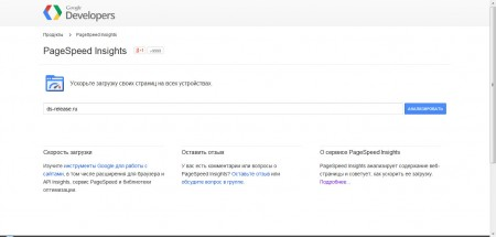 pagespeed 450x215 Сервис PageSpeed Insights