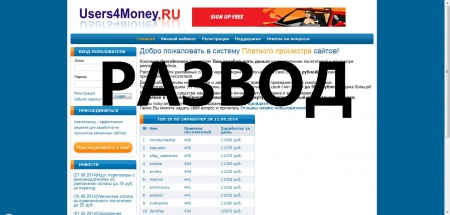 users4money 450x215 Развод   users4money.ru