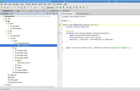 android studio 41 450x293 Первая программа в Android Studio