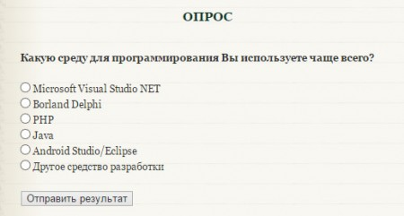 opros0 450x241 Как сделать форму для опроса на PHP