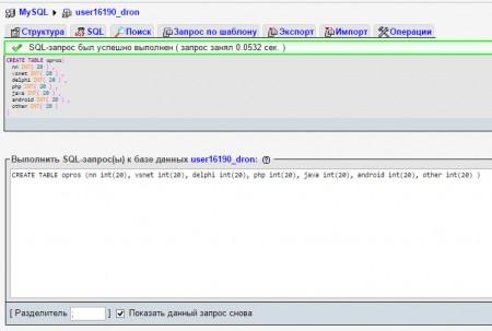 opros2 450x303 Как сделать форму для опроса на PHP
