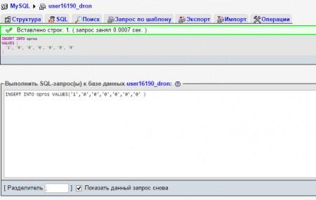 opros5 450x285 Как сделать форму для опроса на PHP